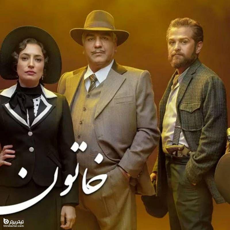 خلاصه داستان سریال خاتون