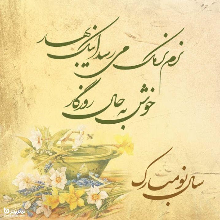 تبریک عید نوروز 1400 دوستانه