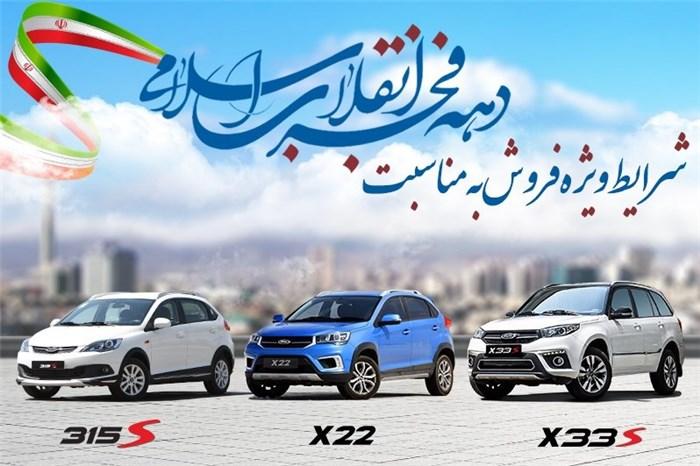 پیش فروش ویژه دهه فجر ایران خودرو و سایپا همچنان ادامه دارد