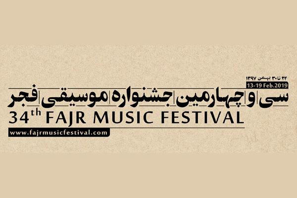 ویژه برنامه های چهل سالگی انقلاب در جشنواره موسیقی فجر اعلام شد