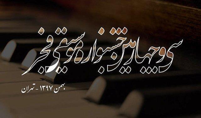 نحوهی حضور اصحاب رسانه در سیوچهارمین جشنواره موسیقی فجر