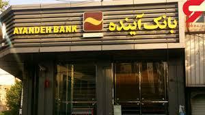 استقرار نظامهایمدیریت تطبیق قوانین و مقررات و مدیریت شکایات مشتریان منطبق با استانداردهای بین المللی در بانک آینده