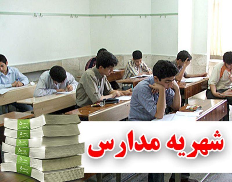 اخذ شهریههای نجومی به بهانه فوق برنامه در مدارس ممنوع !