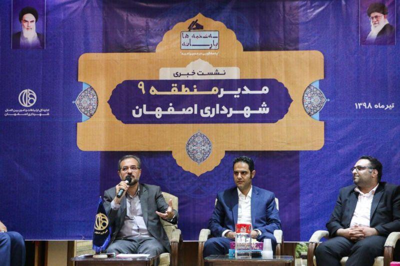 مدیر منطقه 9 شهرداری اصفهان: