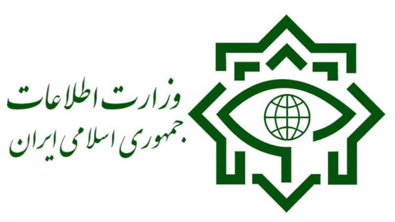 وزارت اطلاعات واکنش نشان داد