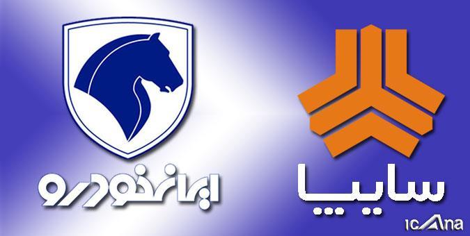 """بدهی مانع واگذاری سهام دولتی """"ایران خودرو"""" و """"سایپا"""""""