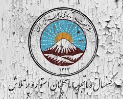 توجیه مسئولان روابط عمومی بیمه ایران استانها