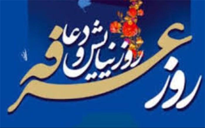 روز عرفه همتراز شب قدر