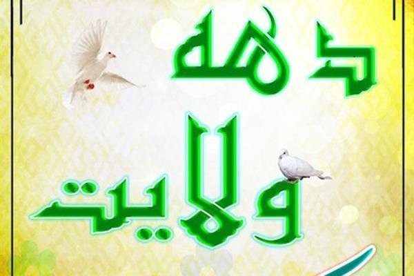 پیام تبریک مدیرکل اوقاف و امور خیریه اصفهان بهمناسبت فرارسیدن دهه ولایت