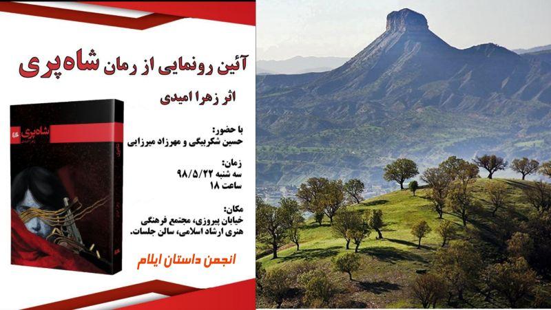 رمان «شاهپری» در انجمن داستان ایلام رونمایی شد