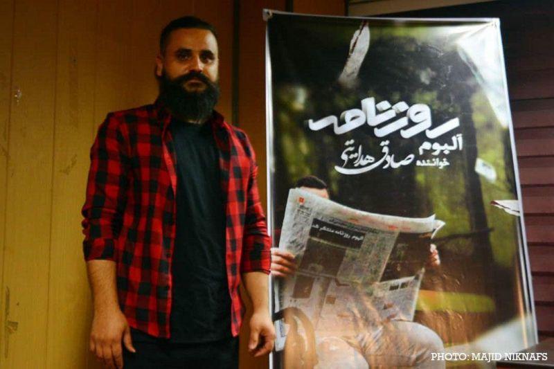 مراسم رونمایی از آلبوم «روزنامه» اثر صادق هدایتی برگزار شد