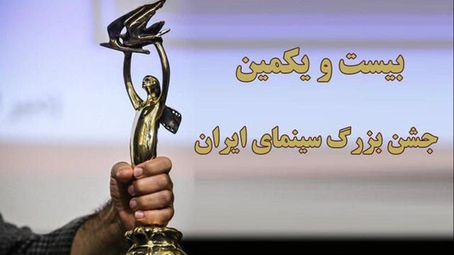 بیست و یکمین جشن بزرگ سینمای ایران برگزار می شود