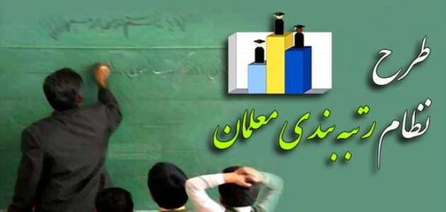 اجرای طرح رتبهبندی فرهنگیان کلید خورد