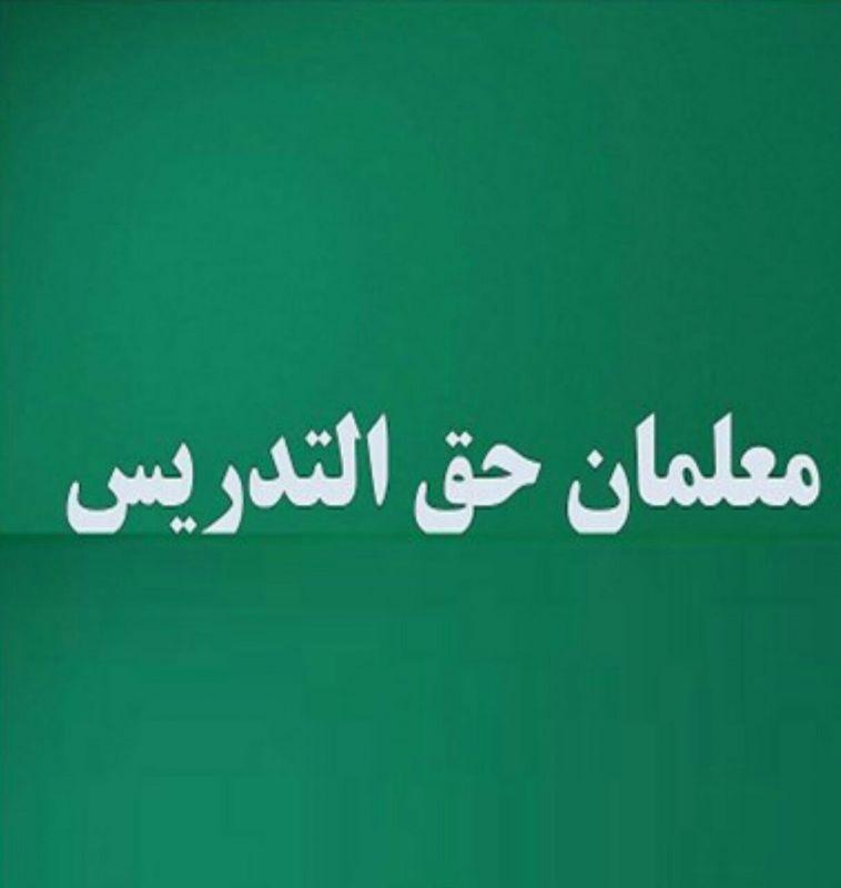 خبر خوش از مجلس شورای اسلامی برای حق التدریسی ها