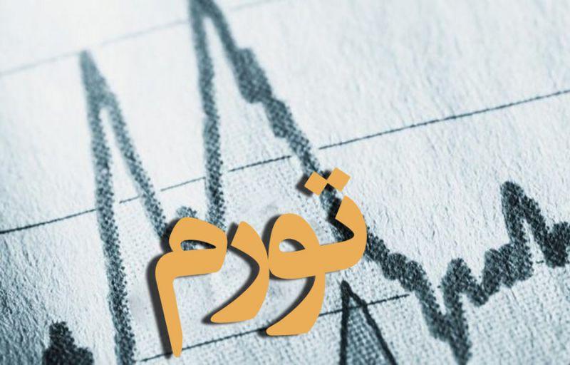 بالاترین و کمترین نرخ تورم مربوط به کدام استانها است؟