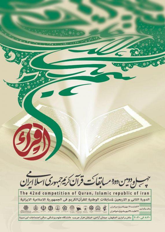 در نشست بررسی الگوهای اثرگذار در فعالیتهای قرآنی مطرح شد؛