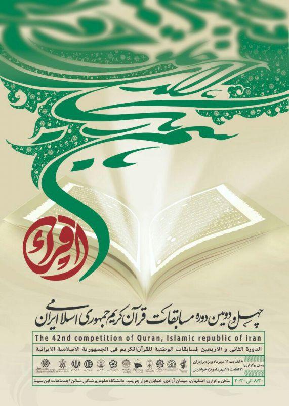 فعالیتهای قرآنی کشور سازمان یافته نیست