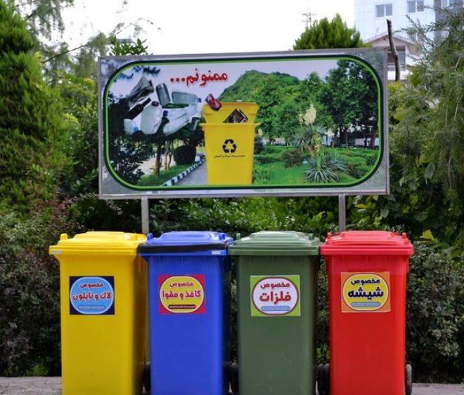 اهمیت تفکیک زباله