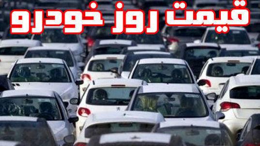 قیمت روز خودروهای داخلی در ۱۸ آبان ۹۸