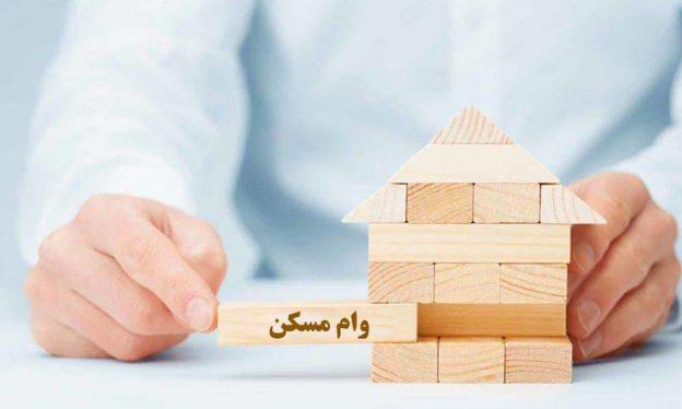 فروش اوراق تسهیلات بانک مسکن