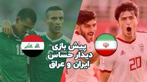 ترکیب دو تیم ایران و عراق اعلام شد