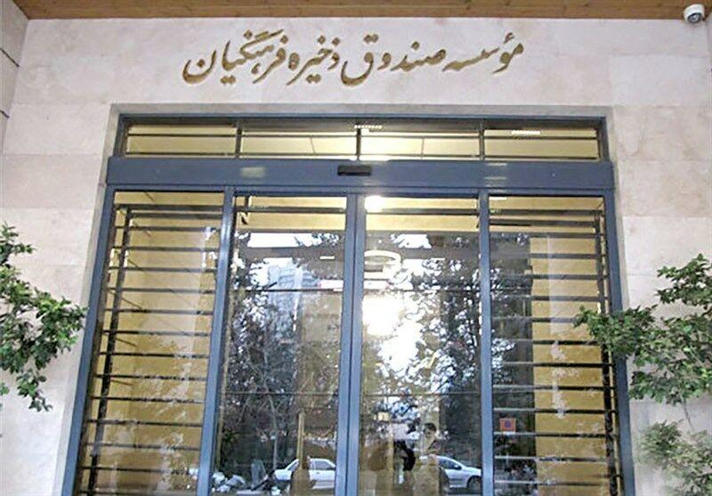 جعبه سیاه صندوق ذخیره فرهنگیان چه زمانی باز می شود؟