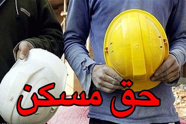 حق مسکن کارگران آیا کفایت می کند؟