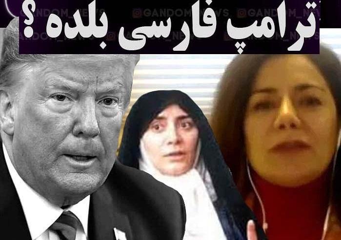 راز توییت های فارسی ترامپ کشف شد!