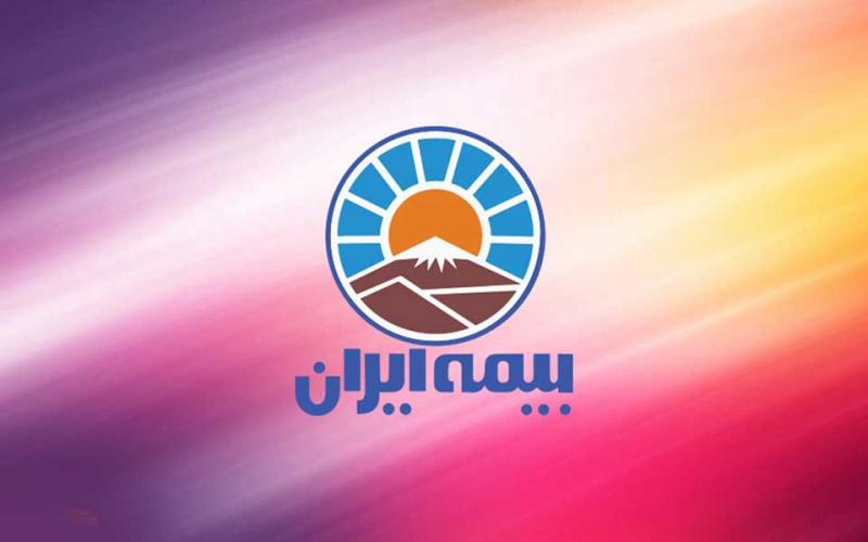 مدیر عامل کارگزاری بورس بیمه ایران در مجمع نمایندگان بیمه ایران عنوان کرد: