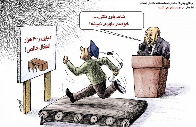 دلایل وابستگی اشتغال ایرانیان به خارجی ها