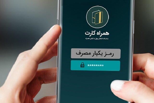 اپلیکیشن های اندرویدی جعلی دریافت رمز یکبارمصرف