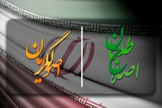 از حرکات مرموز نواصولگرایان تا برگ جدید اصلاحات برای پیروزی اصلاح طلبان