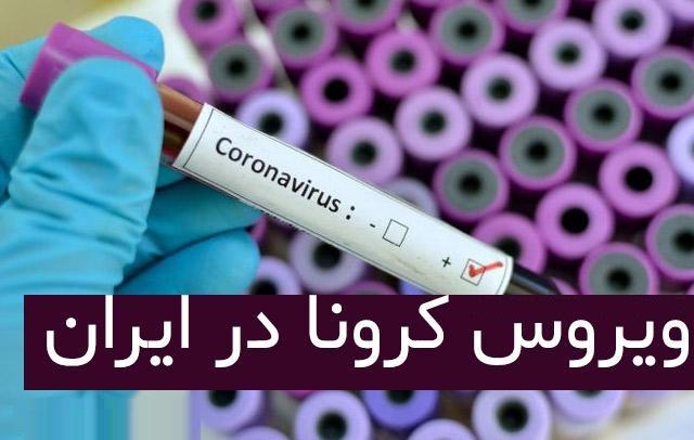 مشاهده فرد مشکوک به ویروس کرونا در اصفهان