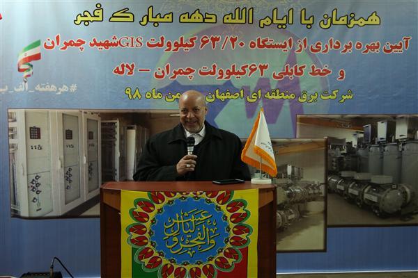 بهرهبرداری از ایستگاه ۶۳/۲۰ کیلوولت GIS چمران با حضور استاندار اصفهان