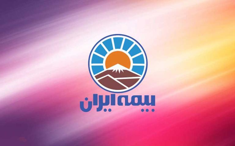 اطلاعیه بیمه ایران درخصوص پرداخت باقیمانده پرونده های خسارتی دیات بیمه توسعه