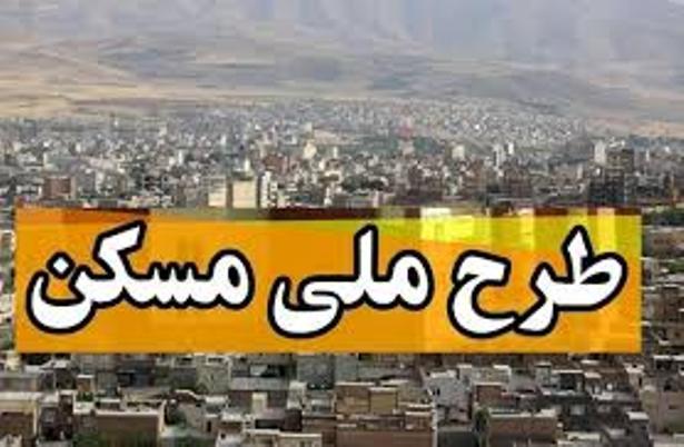 جزییات ثبت نام جدید از متقاضیان مسکن ملی در آذر 99