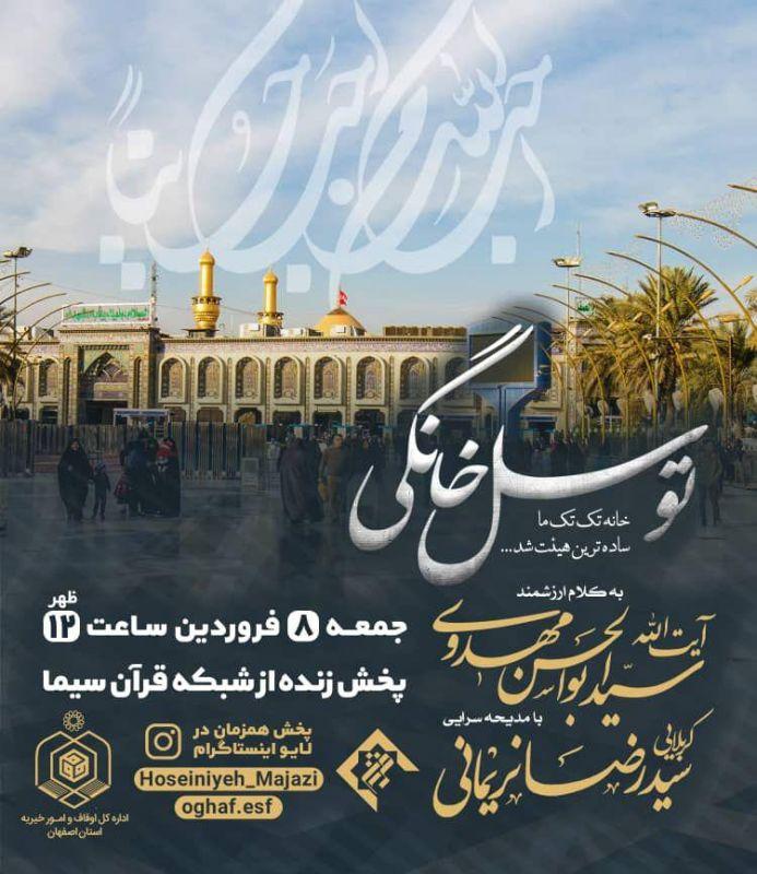 ایستگاه پنجمبرنامه توسل خانگی در امامزاده سید محمد(ع)خمینی شهر