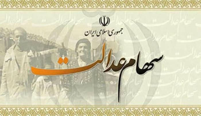 فروش سهام عدالت از 6 خرداد: