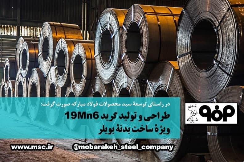 در راستای توسعۀ سبد محصولات فولاد مبارکه صورت گرفت: