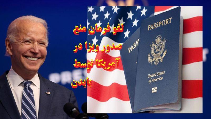 جزئیات لغو فرمان منع صدور ویزا در آمریکا توسط بایدن