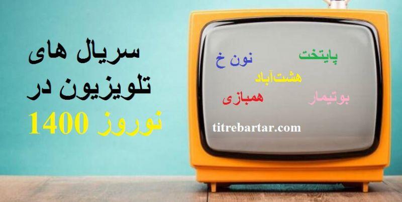 آشنایی با سریال های تلویزیون برای عید 1400