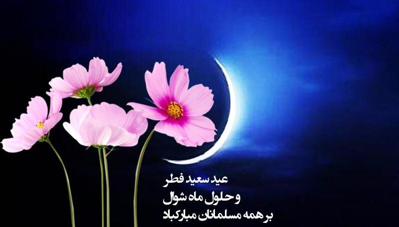 تبریک رسمی و دوستانه عید فطر 1399