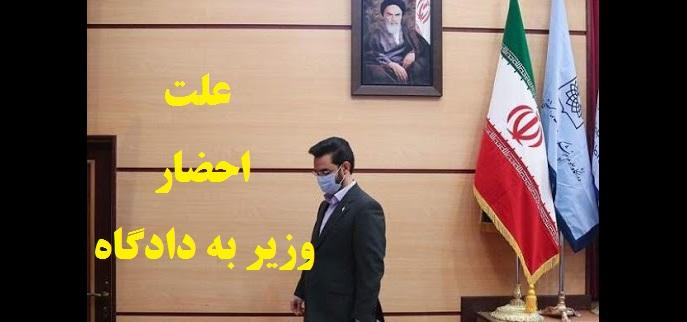 ماجرای احضار آذری جهرمی به دادگاه+سند