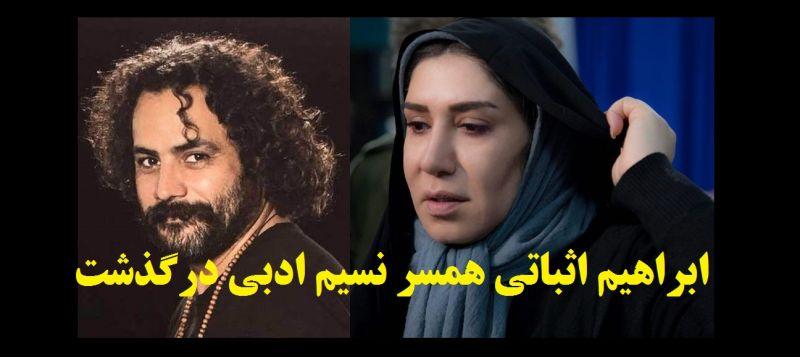 فیلم| ماجرای درگذشت ابراهیم اثباتی همسر نسیم ادبی+عکس