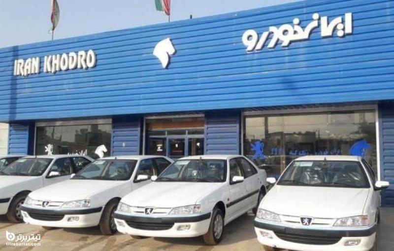 لیست اسامی برندگان قرعه کشی 6 محصول ایران خودرو+جزئیات
