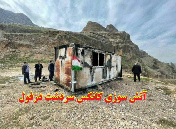 ماجرای آتشسوزی کانکس فرهنگیان دزفول+واکنش ها