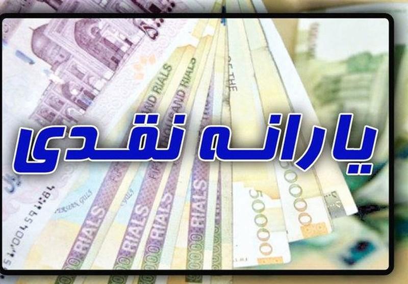 تبعات افزایش یارانه نقدی توسط مجلس چیست؟