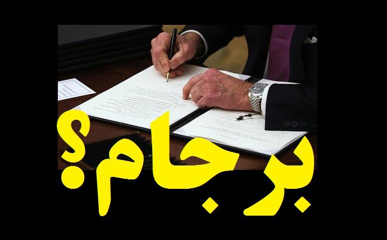 اولین اقدام بایدن برای برجام چیست؟/آیا تحریم های ایران لغو می شود؟