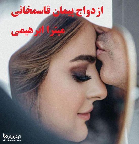 عکس های ازدواج پیمان قاسمخانی با میترا ابراهیمی