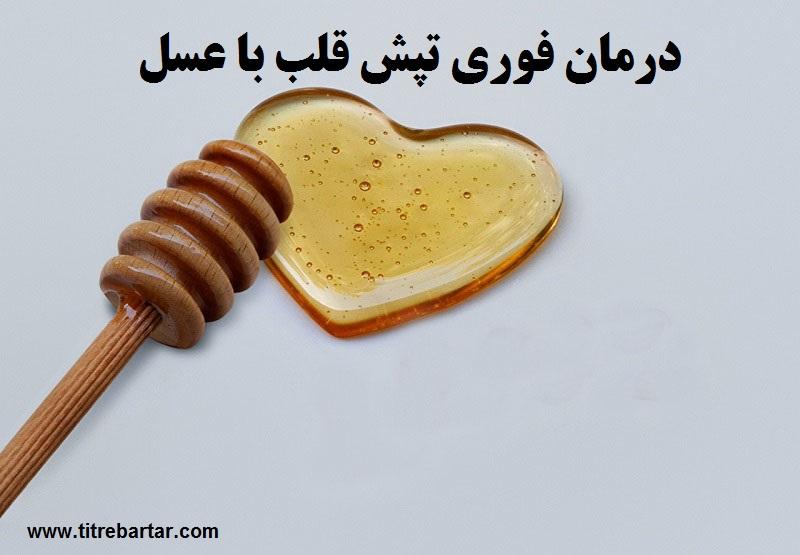 درمان فوری تپش قلب با عسل